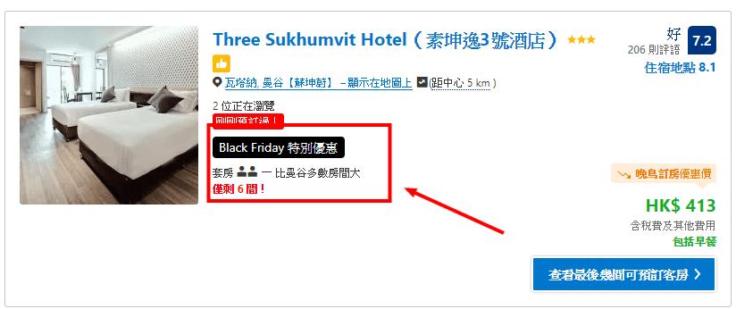 Booking.com_ 位於曼谷的飯店. 現在就預訂飯店!