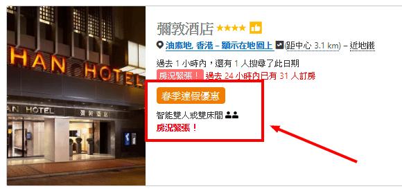 Booking.com_ 飯店在 香港. 現在就預訂飯店!