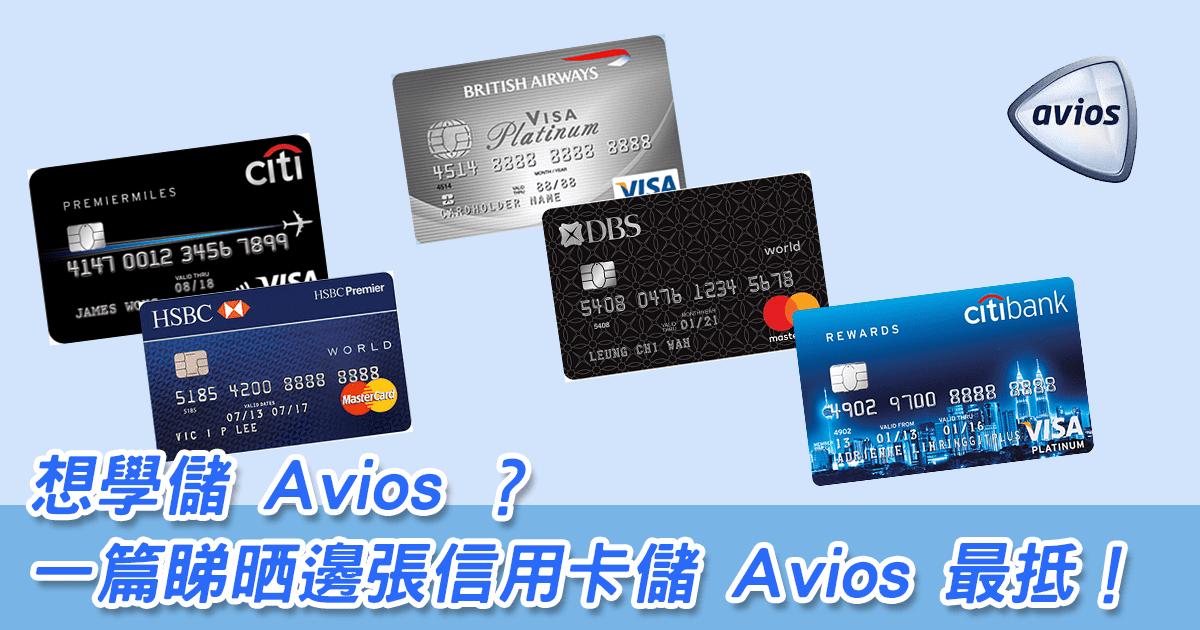 Avios-credit-card1