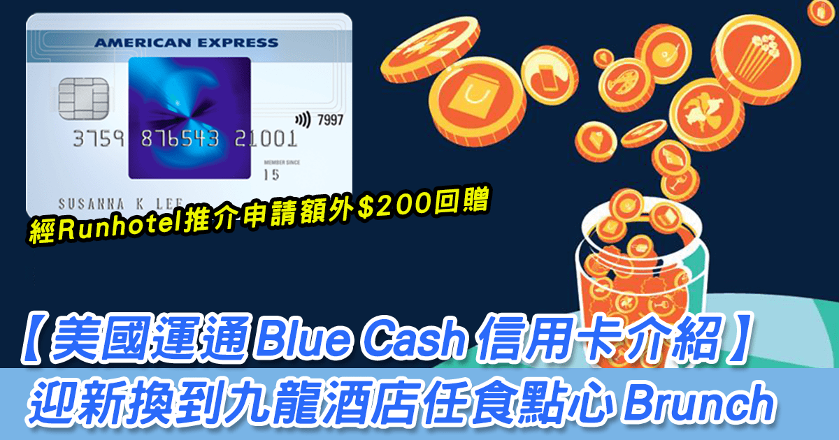 Blue-Cash-card