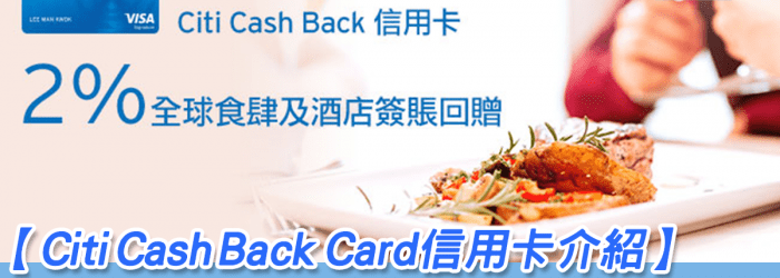 Citi cash back credit card