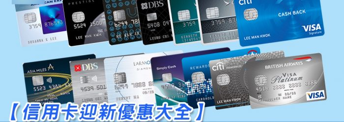 Credit card welcome offer