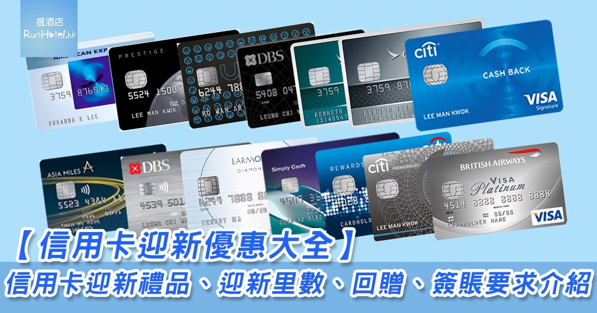 Creit card welcome offer