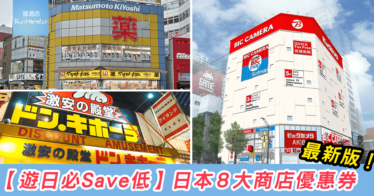 Japan-shops-coupon2