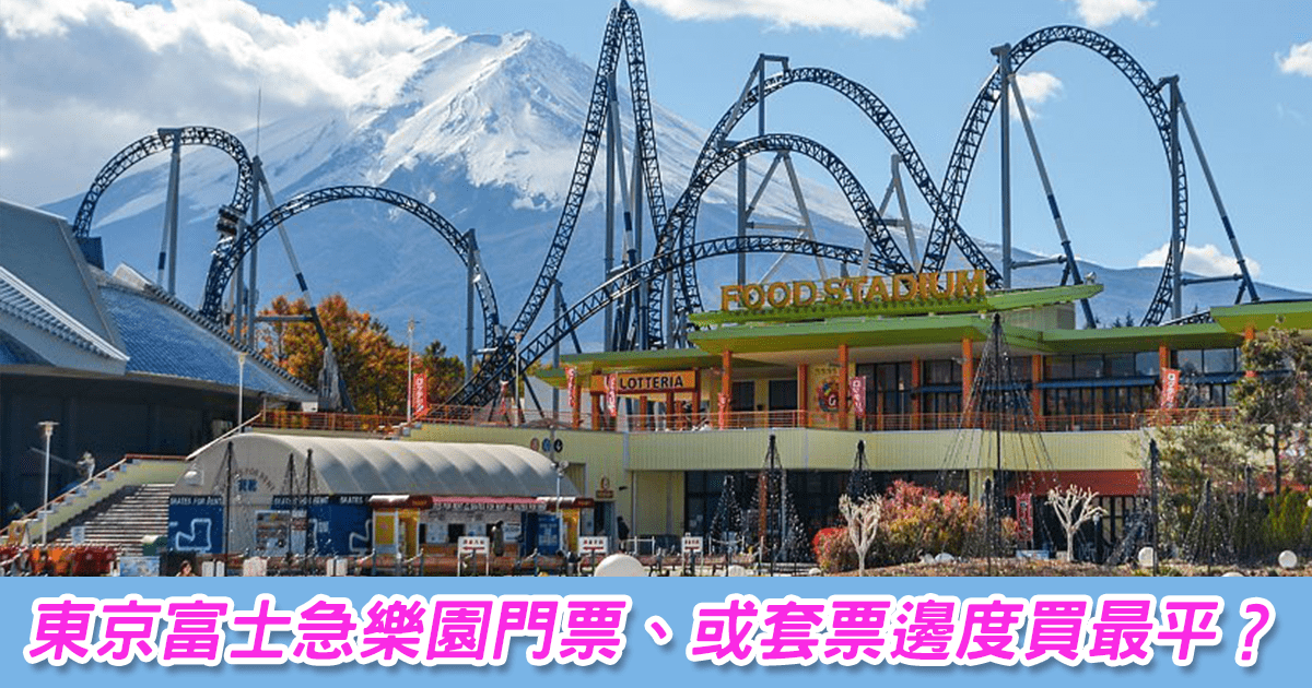 fuji-highland-park-ticket