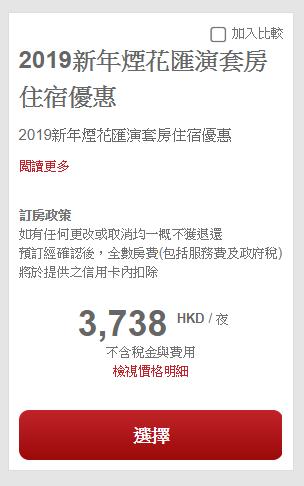香港豪華酒店體驗 _ 海逸酒店 - (1)