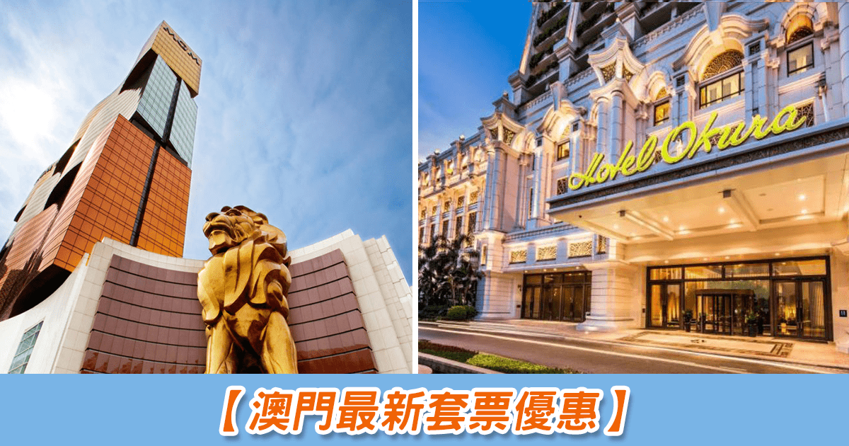 Macau-package-discount