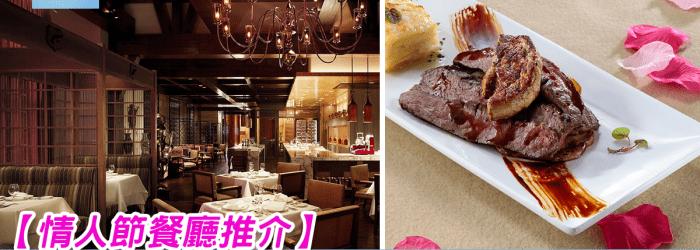valentine's-day-restaurant-recommendations