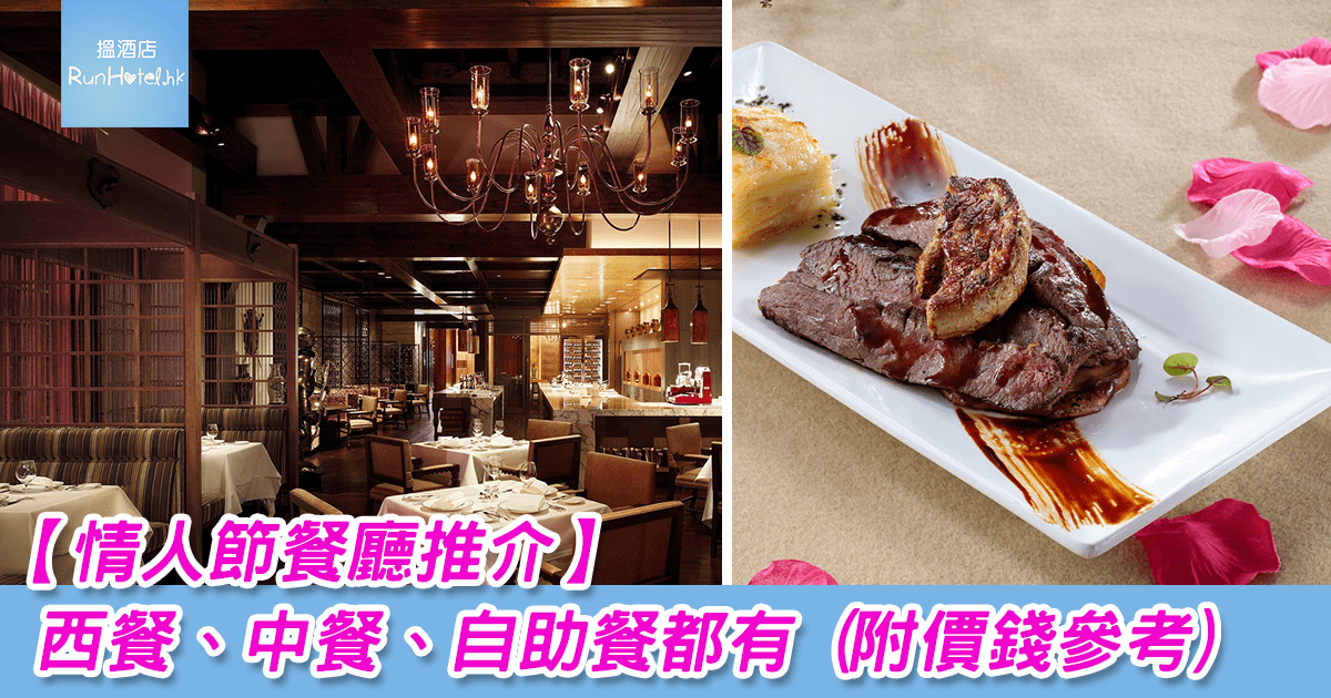 valentine's-day-restaurant-recommendations