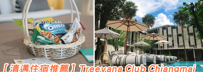 Treevana-Club-Chiangmai1