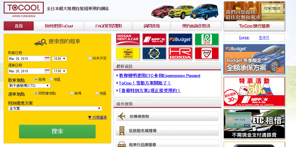 在日本租車 ToCoo Car Rental