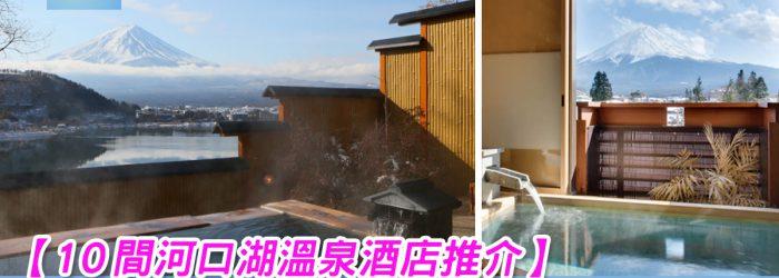 河口湖溫泉酒店推介