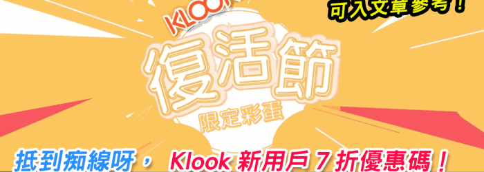 Klook-discount-code