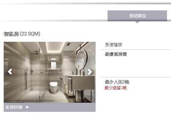 香港粵海酒店