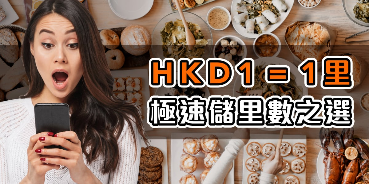 2019.01.15-Collection-banner_HKD11MILESTC_4Er26VT
