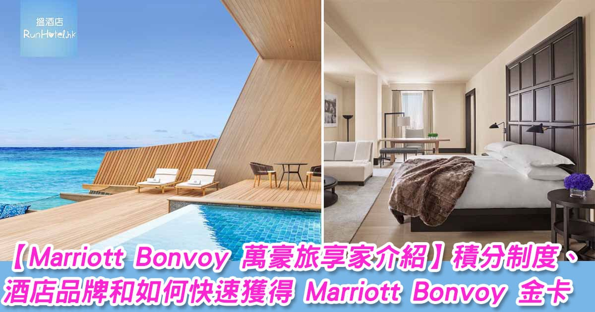 Marriott-Bonvoy