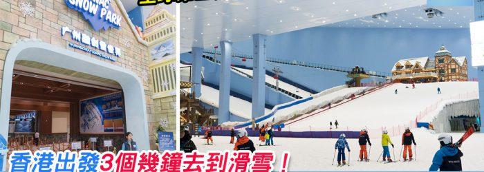 guangzhou-snowworld2