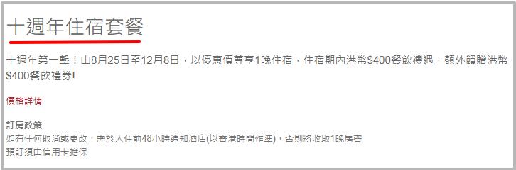 香港豪華酒店體驗 _ 海逸酒店 -
