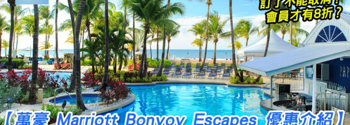 MARRIOTT-BONVOY-eSCAPES