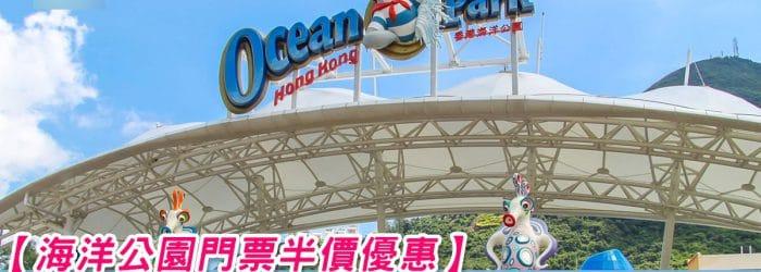 ocean-park-sale