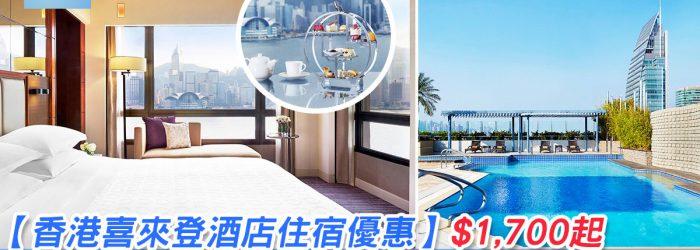 香港喜來登酒店住宿1