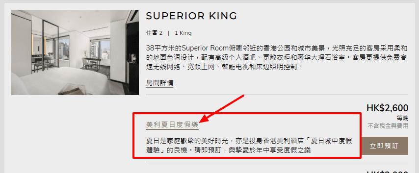 香港美利酒店 - 預訂 - 房間空房情況 (1)