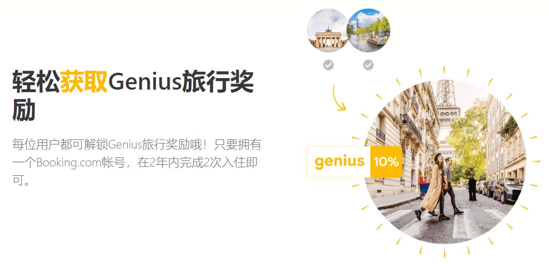 Booking com Genius会员奖励计划 旅行奖励和折扣