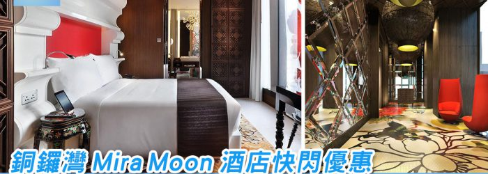 Mira-Moon