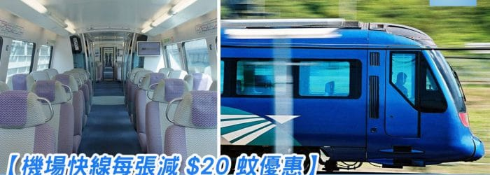 air-express