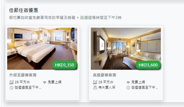 富豪香港酒店 香港 - 現在預訂您的房間!