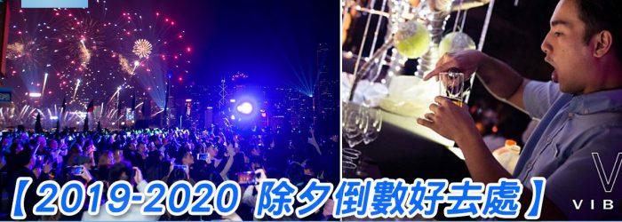 新年除夕活動1
