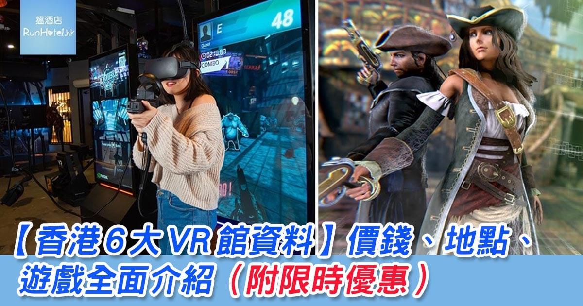 HK-VR