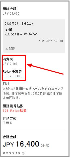 預訂表格 - 日本高級飯店・旅館訂房就上Relux