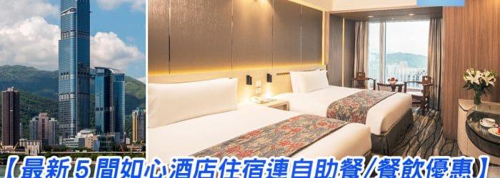 L-hotel