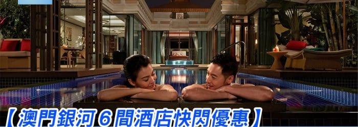 galaxy-hotel