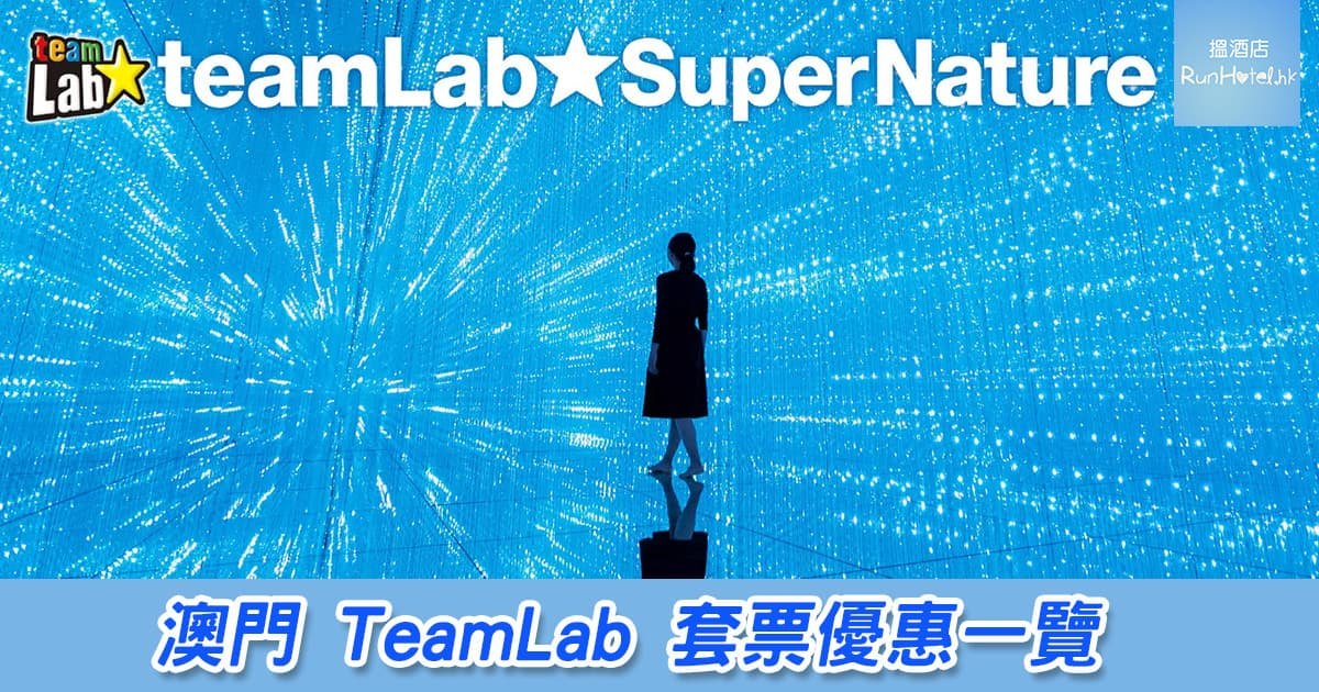 macau-team-lab