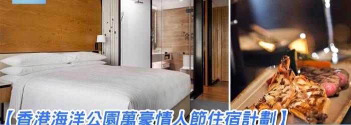 【香港海洋公園萬豪情人節住宿計劃】包住宿、自助早餐、雙人晚餐,HK$2,300 起!