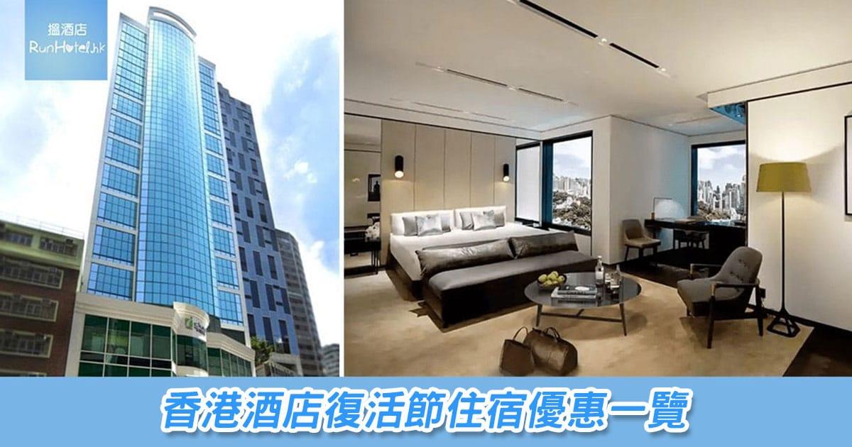 hk-easter-hotel