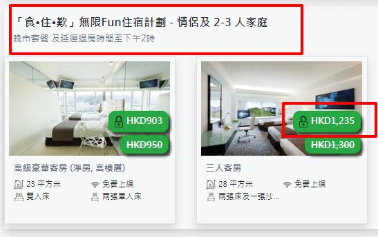 麗豪酒店 香港 - 現在預訂您的房間! (1)