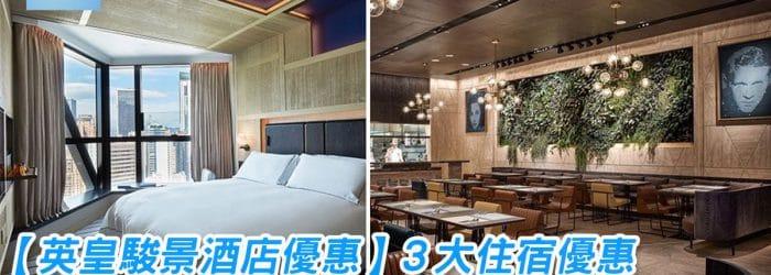Emperor-hotel-promo