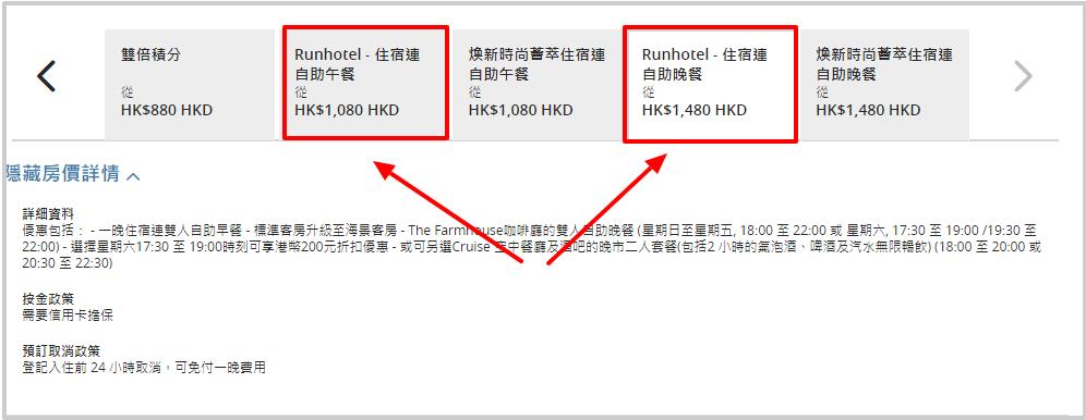 凱悅_選擇客房及房價 (4)
