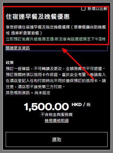 油麻地和佐敦地铁站附近酒店_香港逸東酒店_產品選擇檢視