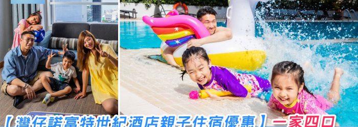 Novotel-HK-family
