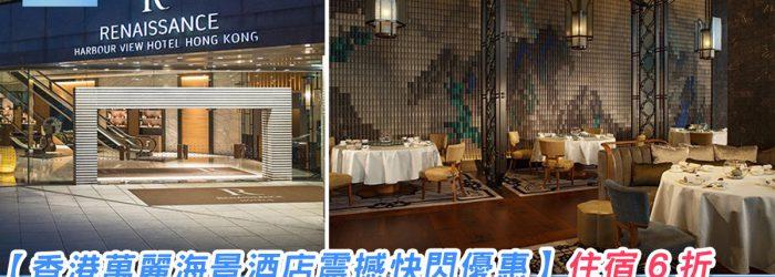 萬麗海景酒店