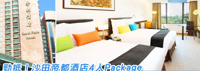 royalpark-promo---Family-package
