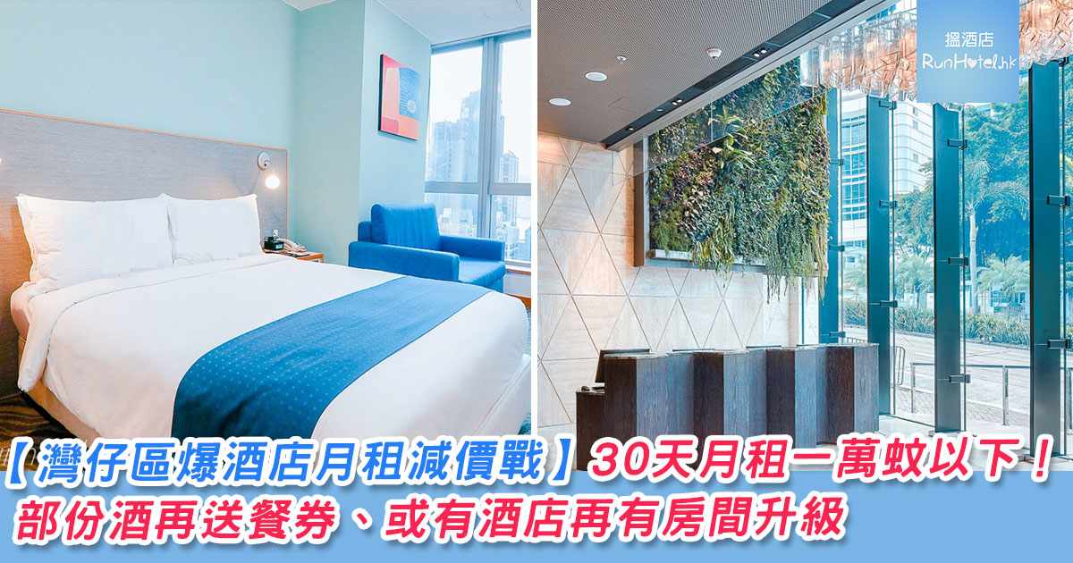 wanchai-long-stay