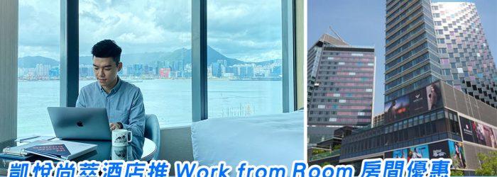 Hyatt-Centric-Work-from-room