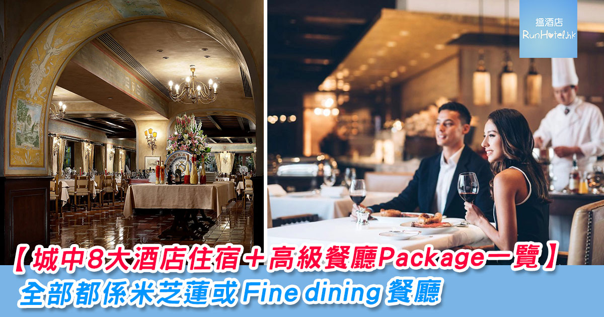 fine-dining-package
