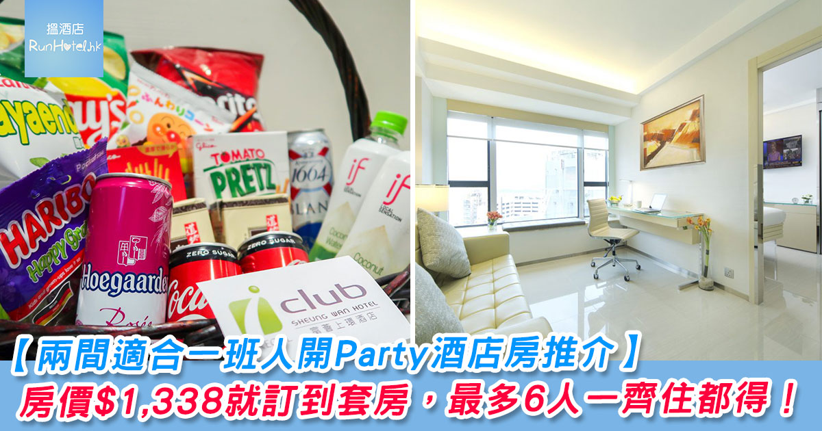 party-hotel