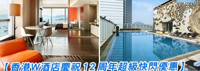 w-hotel2